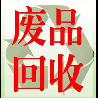 西宁废品回收中心