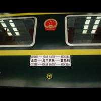 莫斯科火车除甲醛