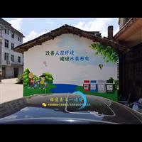 廈門墻繪、綠色城鎮、健康環保