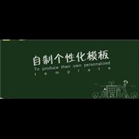 新疆�~城�W校黑板�r格_展示柜、公告板
