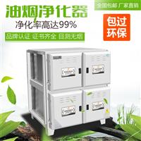 工业饭店厨房餐饮烧烤净化设备低空16000风量静电式油烟净化器