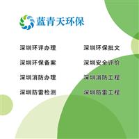 深圳龙华环保批文办理深圳环保备案公司
