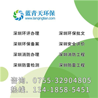 深圳龙华环保备案需要多少钱,深圳龙岗环保备案需要在哪里办理