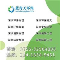 深圳龙华环保备案一般多少钱,深圳坪山环保备案材料办理流程