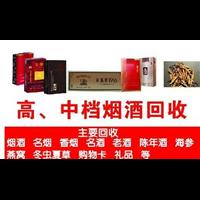 威海回收烟酒