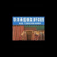 深圳华洋脚手架