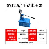 硫化机专用手动打压泵
