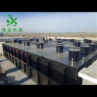 隆鑫环保机械医院污水处理设备