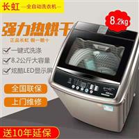长虹洗衣机南宁经销商-南宁家电批发公司