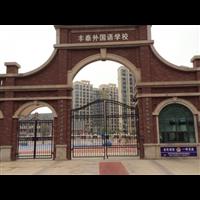 东莞丰泰外国语小学部施工案例