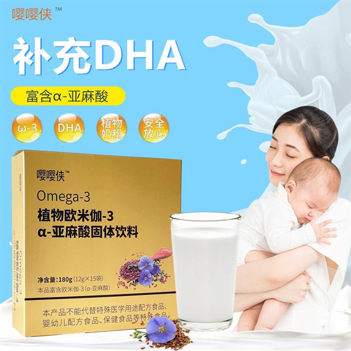 金亚麻籽油速溶粉含欧米伽3阿尔法孕妇婴幼儿亚麻酸儿童DHA木酚素