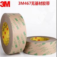 南京供应3M467无基材透明双面胶带模切亚博电竞唯一官网