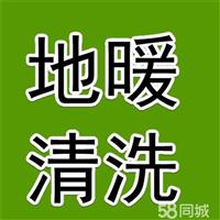 郑州地暖维修