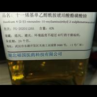 十一烯酸琥珀酸脂批发公司