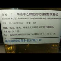 十一烯酸琥珀酸脂
