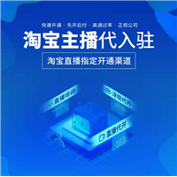 福建泉州晋江石狮淘宝店铺达◆人直播运营培训机构主播培训