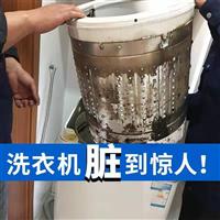 东阿家电清洗服务公司