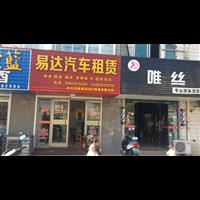兴化租车公�司