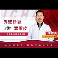 贵州哪家医院开双眼皮专业