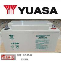 YUASA汤浅蓄电池NPL65-12长寿命12V65AH应急铅酸蓄电池