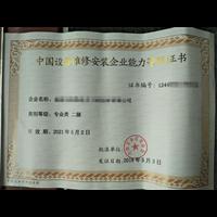 深圳宝安企业申请空调维保资质C类的流程是什么