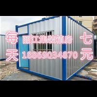 丽江集装箱房