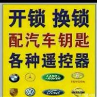 内江汽车开锁,汽车配钥匙,装指纹锁13208323993