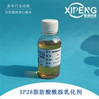 XP28脂肪酸酰胺乳化剂洛阳希朋长碳链酰胺乳化润滑分散抗硬水