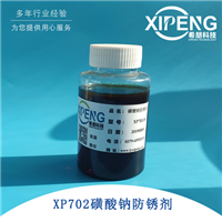 XP702磺酸钠防锈剂洛阳希朋用于乳化油防锈油液压支架液
