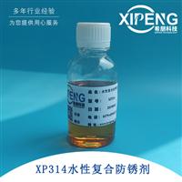 洛阳希朋XP314黑色金属防锈复合剂环保复合防锈剂半合成全合成
