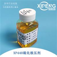 XP440硫化烯烃极压剂用于铁金属成型加工油