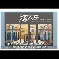 重庆时尚女装利记体育|app 重庆品牌女装利记体育|app