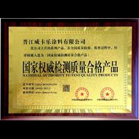 国家权威检测质量合格产品授权牌