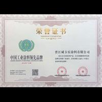 中国工业涂料领先品牌证书