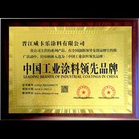 中国工业涂料领先品牌授权牌