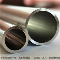 TP304/304L 不锈钢EP管 电解抛光管
