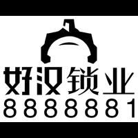 涿州开指纹锁|涿州哪里有开锁