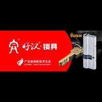 涿州修锁_专业修锁配钥匙公司