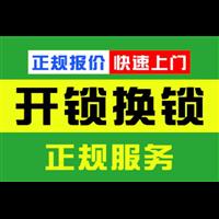 涿州开锁//涿州开锁公司