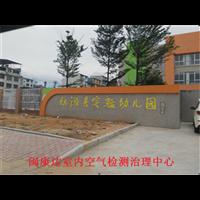 仙游县实验幼儿园室内空气治理