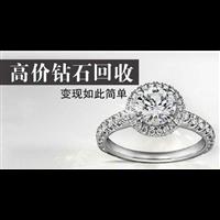 成都钻石回收+【成都钻石回收店】