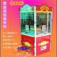 广州推币机厂家