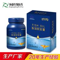 鱼油软胶囊蓝帽保健食品招商
