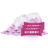 益生菌酵素片贴牌代利记体育山东庆葆堂