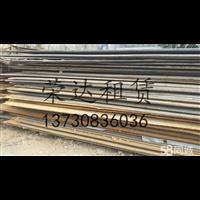 华阳钢板租赁