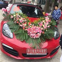 平江婚庆租车