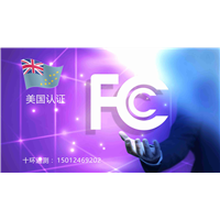 十环通测FCC认证无线通讯产品美国认证