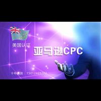 亚马逊CPC认证儿童产品CPSC检测