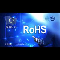 十环通测欧盟RoHS2.0检测