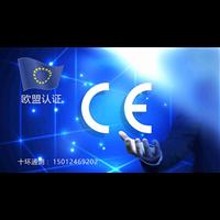 欧盟CE检测安全认证